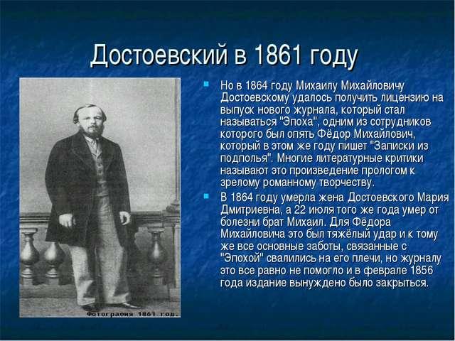 Достоевский в 1861 году Но в 1864 году Михаилу Михайловичу Достоевскому удало...
