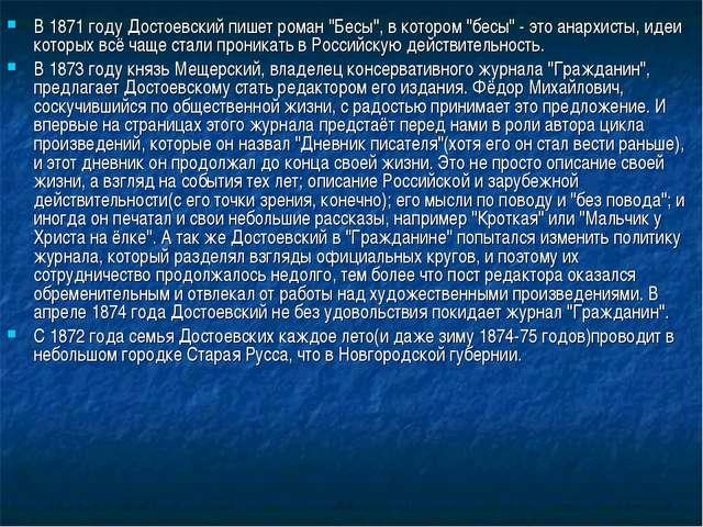 """В 1871 году Достоевский пишет роман """"Бесы"""", в котором """"бесы"""" - это анархисты,..."""