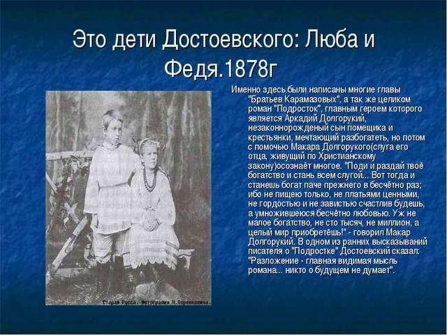 Это дети Достоевского: Люба и Федя.1878г Именно здесь были написаны многие гл...