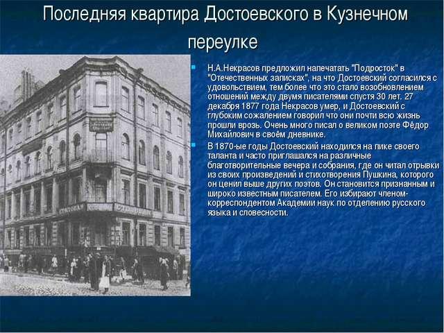 Последняя квартира Достоевского в Кузнечном переулке Н.А.Некрасов предложил н...