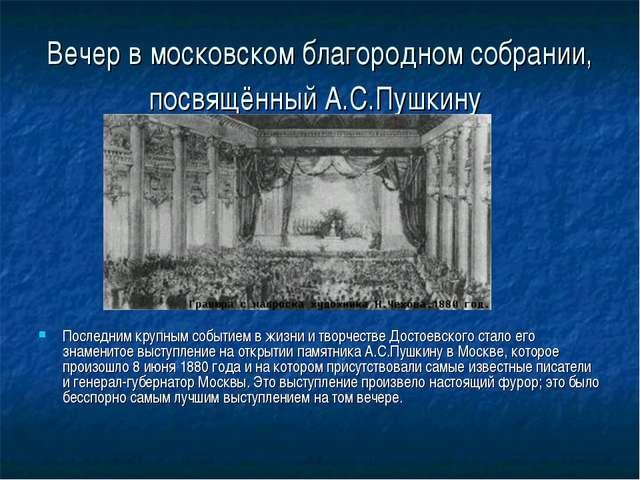 Вечер в московском благородном собрании, посвящённый А.С.Пушкину Последним кр...