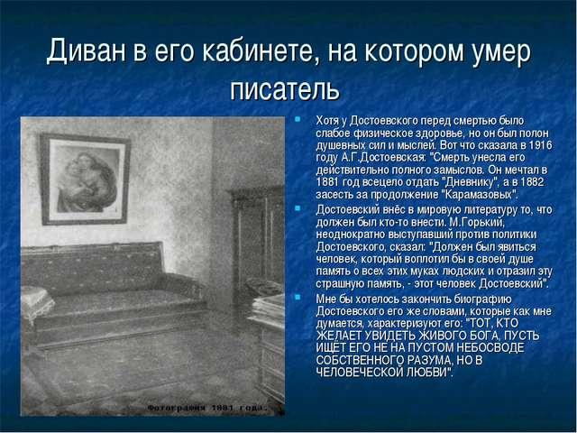 Диван в его кабинете, на котором умер писатель Хотя у Достоевского перед смер...