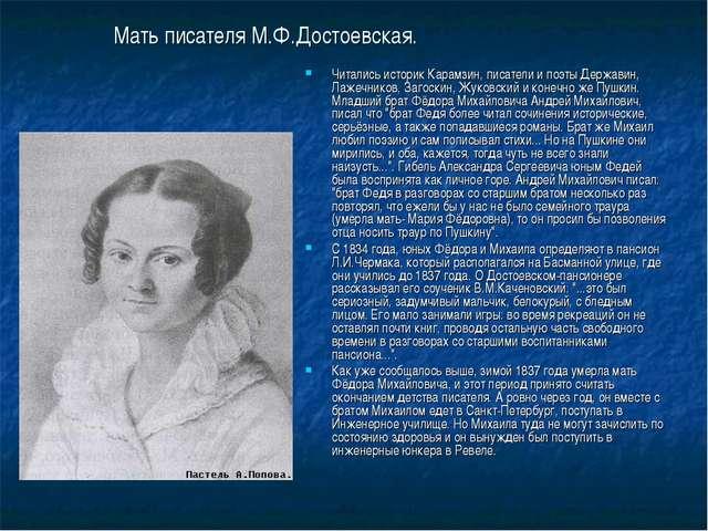 Мать писателя М.Ф.Достоевская. Читались историк Карамзин, писатели и поэты Де...