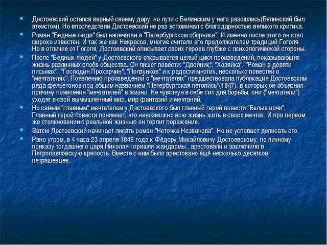 Достоевский остался верный своему дару, но пути с Белинским у него разошлись(...