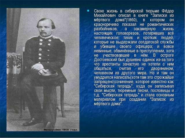 """Свою жизнь в сибирской тюрьме Фёдор Михайлович описал в книге """"Записки из мёр..."""