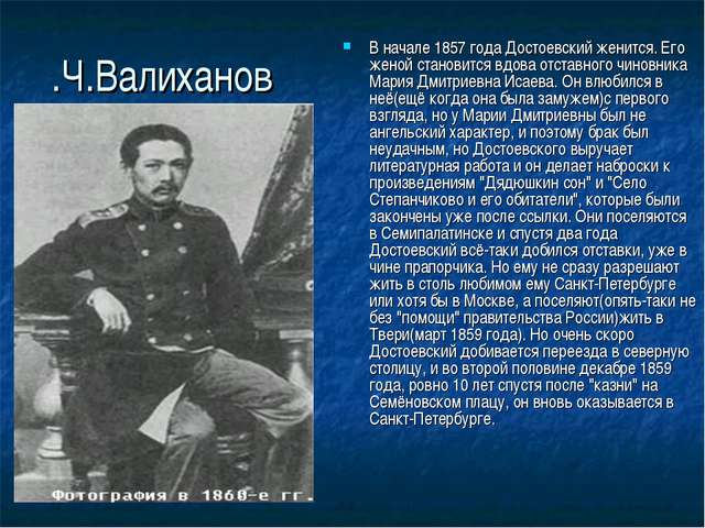 .Ч.Валиханов В начале 1857 года Достоевский женится. Его женой становится вдо...