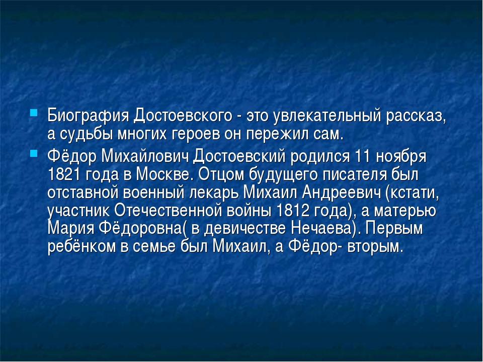 Биография Достоевского - это увлекательный рассказ, а судьбы многих героев он...