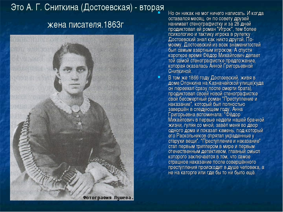 Это А. Г. Сниткина (Достоевская) - вторая жена писателя.1863г Но он никак не...