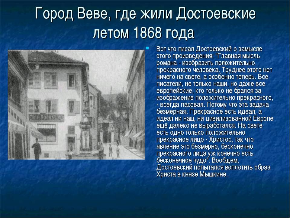 Город Веве, где жили Достоевские летом 1868 года Вот что писал Достоевский о...