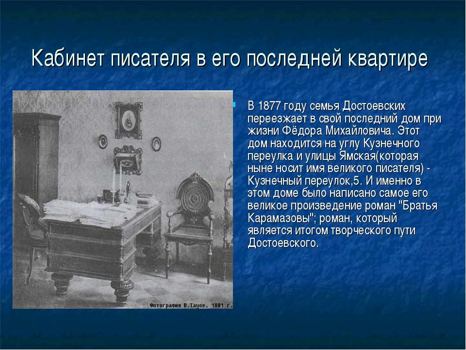 Кабинет писателя в его последней квартире В 1877 году семья Достоевских перее...