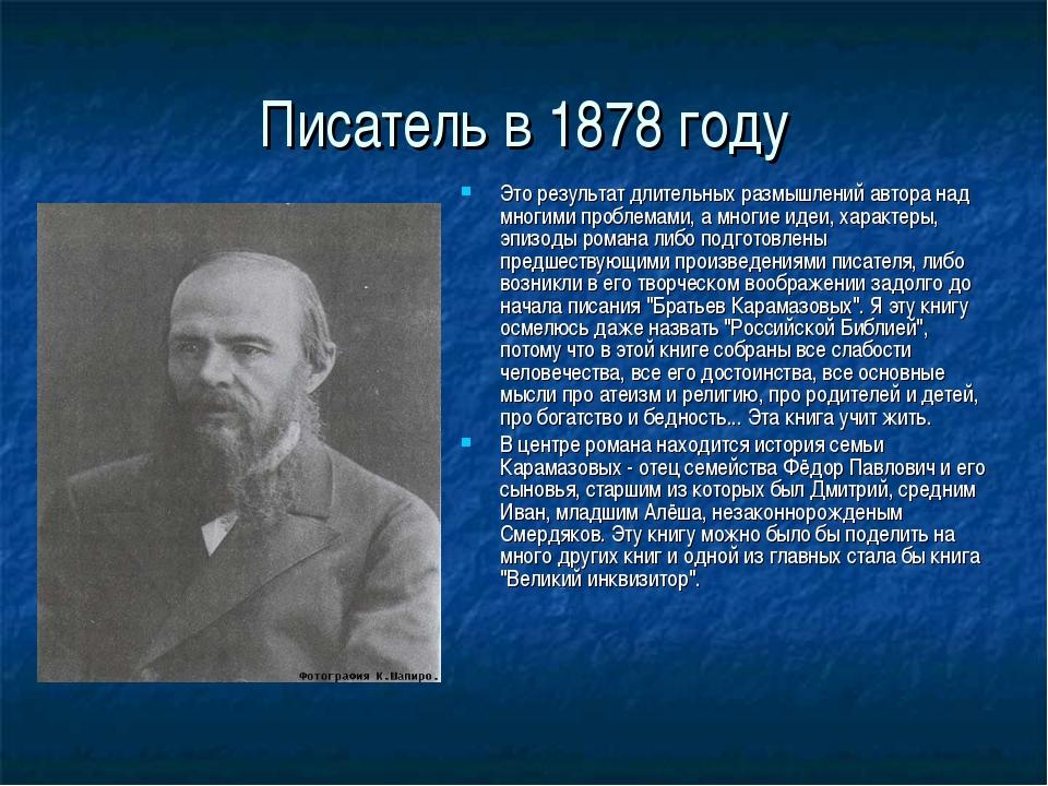 Писатель в 1878 году Это результат длительных размышлений автора над многими...