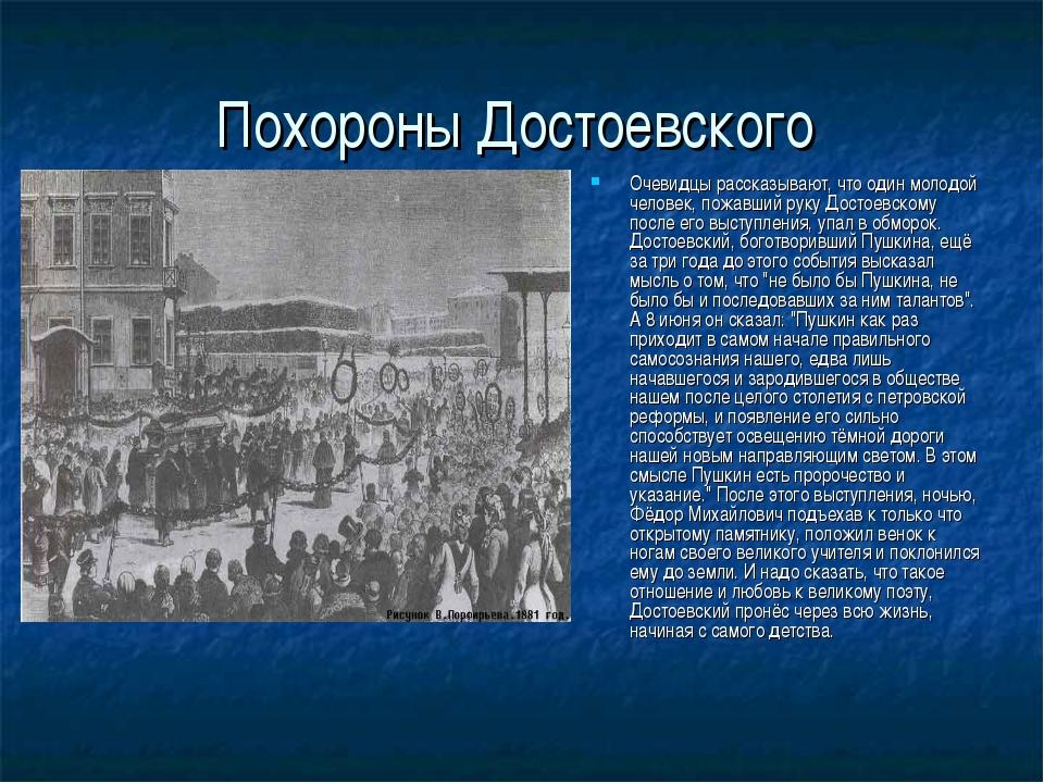 Похороны Достоевского Очевидцы рассказывают, что один молодой человек, пожавш...