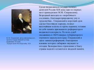 Среди выдающихся государственных деятелей России XIX века одно из первых мест
