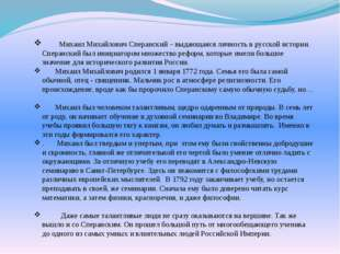 Михаил Михайлович Сперанский – выдающаяся личность в русской истории. Сперан