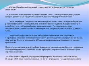 Михаил Михайлович Сперанский - автор многих реформаторских проектов. В том ч