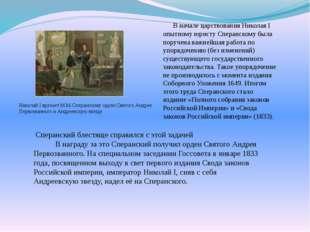 В начале царствования Николая I опытному юристу Сперанскому была поручена ва