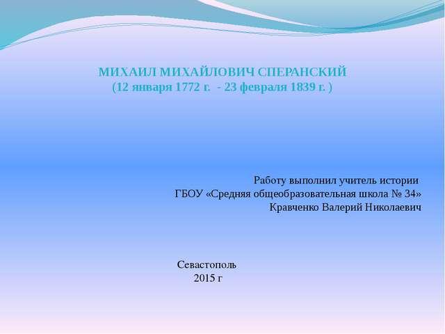МИХАИЛ МИХАЙЛОВИЧ СПЕРАНСКИЙ (12 января 1772 г. - 23 февраля 1839 г. ) Работу...
