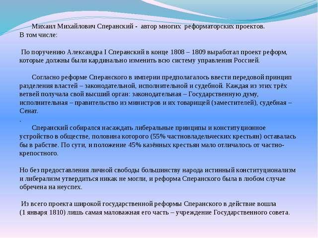 Михаил Михайлович Сперанский - автор многих реформаторских проектов. В том ч...