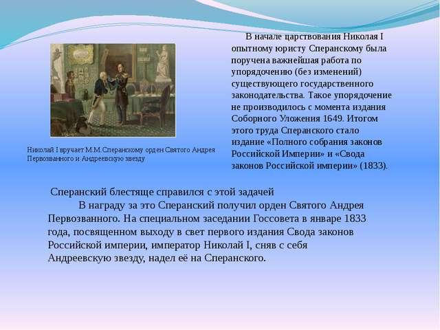 В начале царствования Николая I опытному юристу Сперанскому была поручена ва...