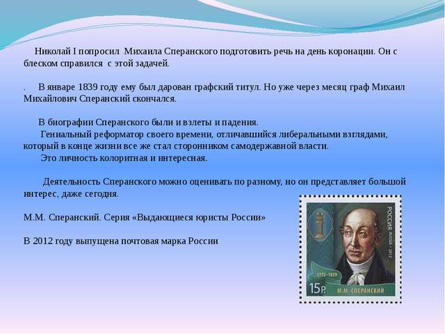 Николай I попросил Михаила Сперанского подготовить речь на день коронации. О...