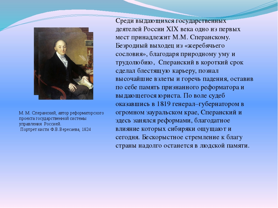 Среди выдающихся государственных деятелей России XIX века одно из первых мест...