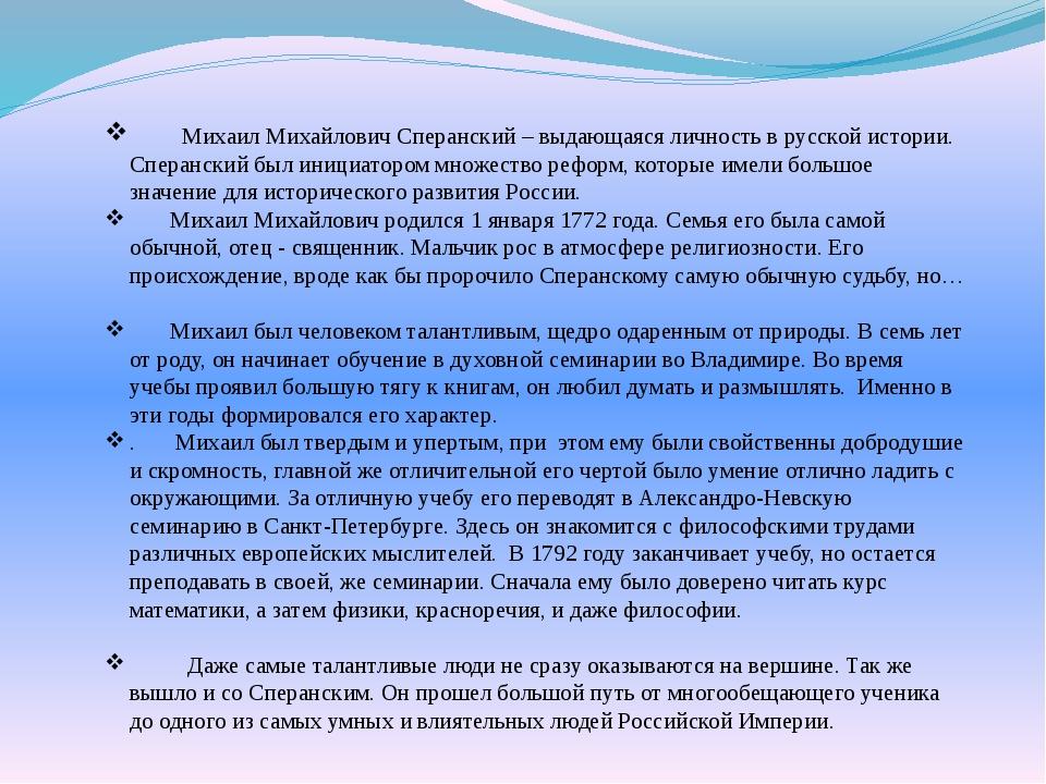 Михаил Михайлович Сперанский – выдающаяся личность в русской истории. Сперан...