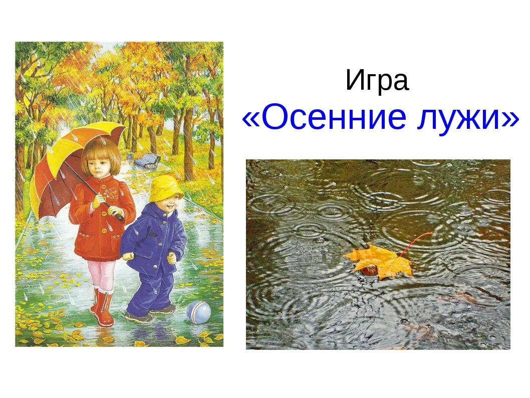 Игра «Осенние лужи»