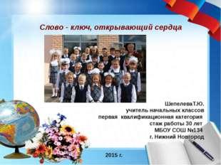 ШепелеваТ.Ю. учитель начальных классов первая квалификационная категория стаж