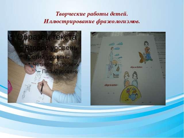 Творческие работы детей. Иллюстрирование фразеологизмов.