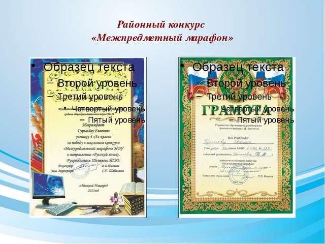 Районный конкурс «Межпредметный марафон»