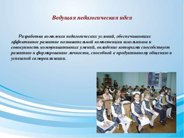 Ведущая педагогическая идея Разработка комплекса педагогических условий, обес...