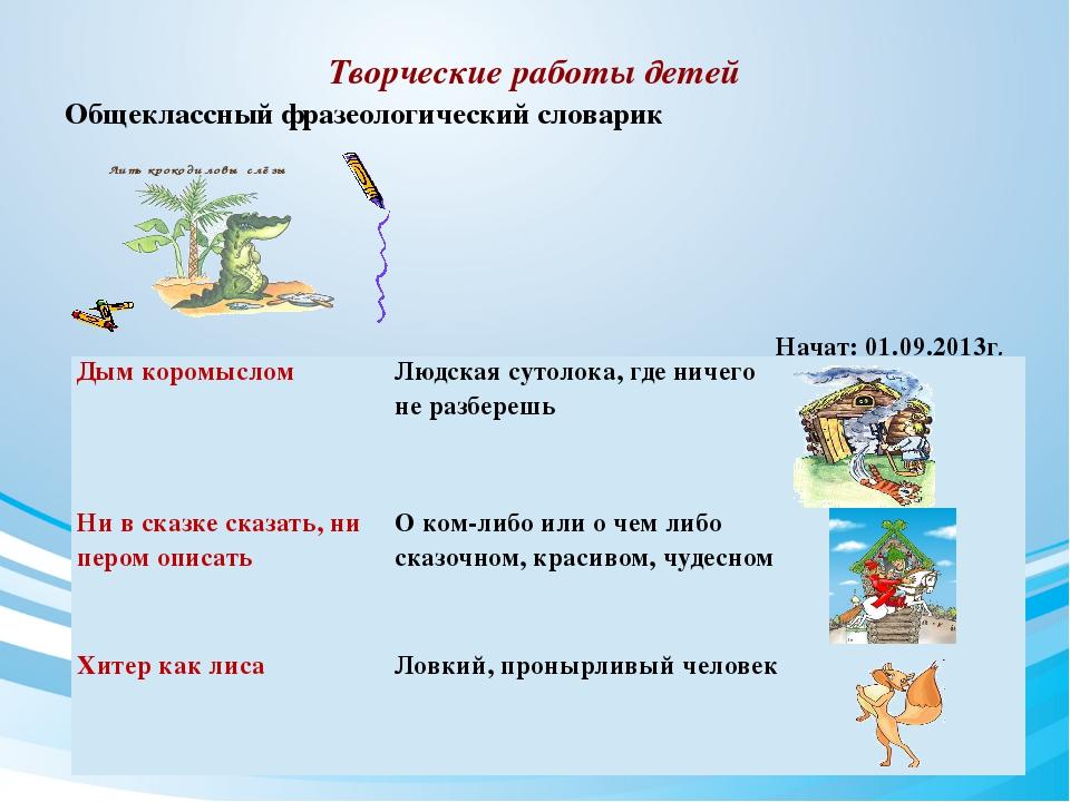 Творческие работы детей Общеклассный фразеологический словарик Начат: 01.09.2...