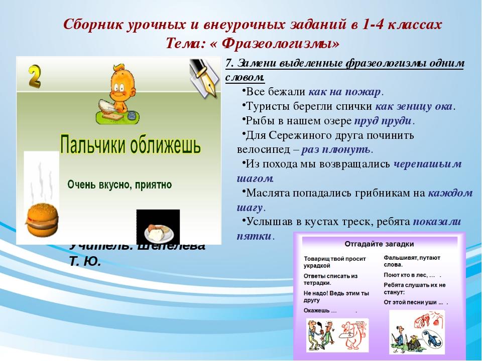 Сборник урочных и внеурочных заданий в 1-4 классах Тема: « Фразеологизмы» Учи...
