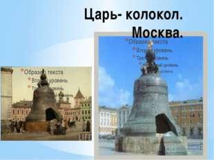 Царь- колокол. Москва.