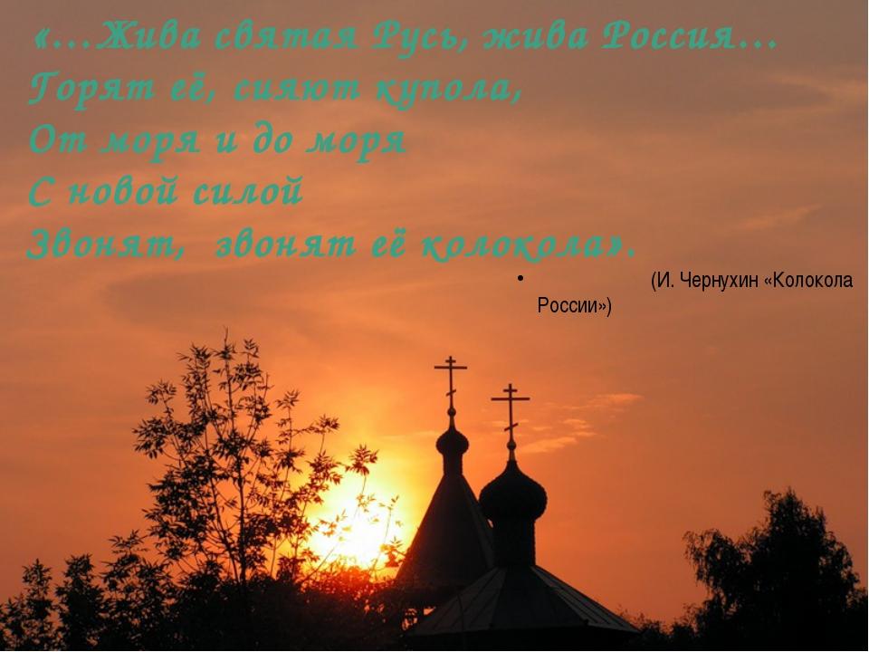 «…Жива святая Русь, жива Россия… Горят её, сияют купола, От моря и до моря С...