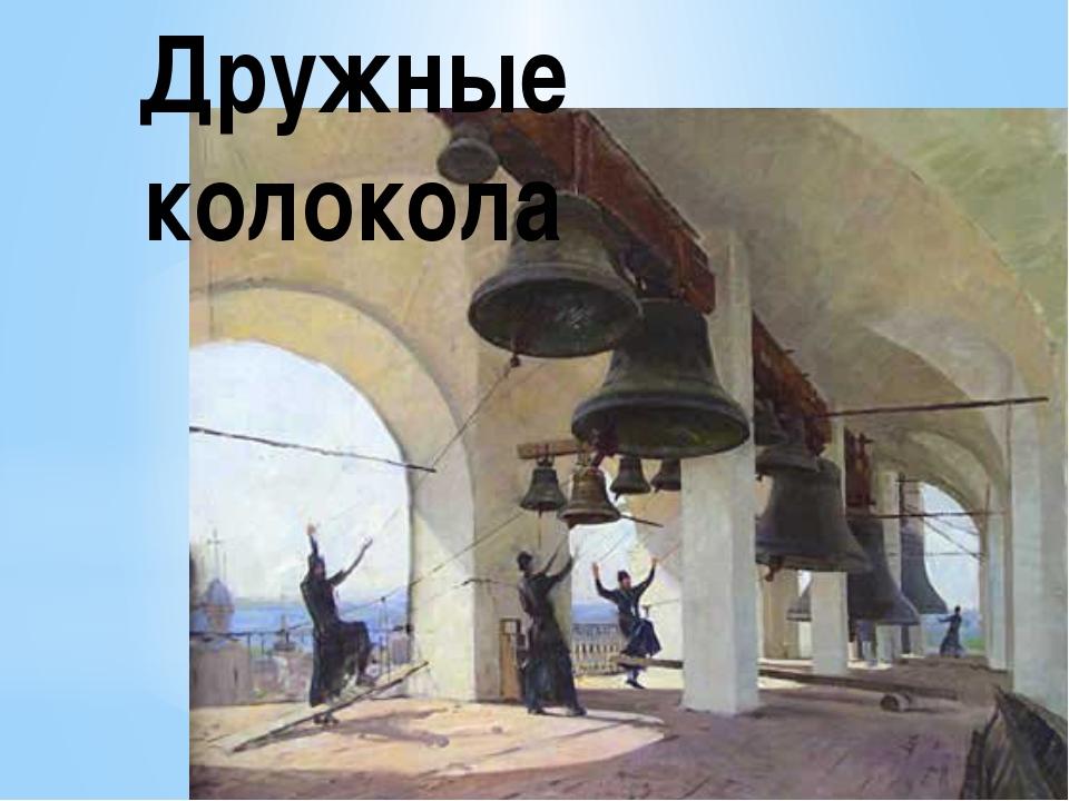 Дружные колокола