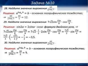 Ответ: 12 Ответ: 9 Ответ: -3,5 Задача №10 http://linda6035.ucoz.ru/