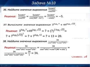 Ответ: -5 Ответ: 20 Задача №10 Ответ: 34 http://linda6035.ucoz.ru/