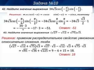 Задача №10 Ответ: -51 Решение: применим распределительное свойство умножения