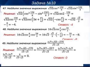 Задача №10 Ответ: -4 Ответ: -8 Ответ: 0 http://linda6035.ucoz.ru/