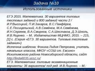 Задача №10 Использованные источники ЕГЭ 2015. Математика. 30 вариантов типовы