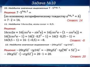 Задача №10 Ответ: 14 Ответ: -8 Ответ: 20 http://linda6035.ucoz.ru/