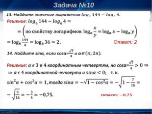 Задача №10 Ответ: 2 http://linda6035.ucoz.ru/