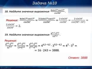 Задача №10 Ответ: 2 Ответ: 3888 http://linda6035.ucoz.ru/