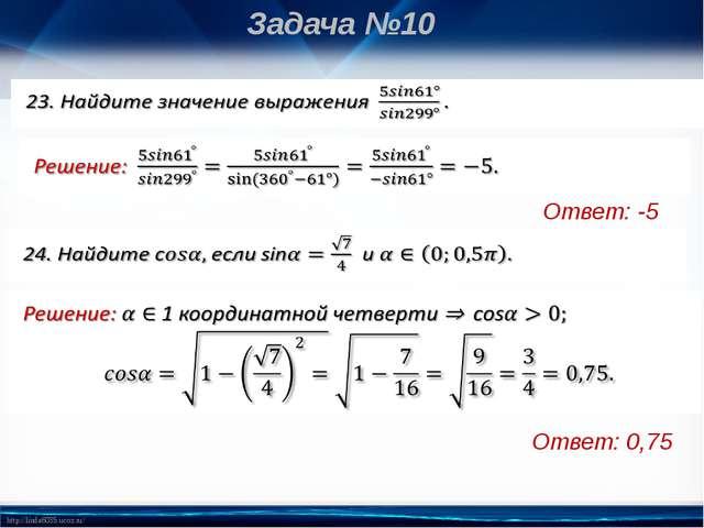Задача №10 Ответ: -5 Ответ: 0,75 http://linda6035.ucoz.ru/