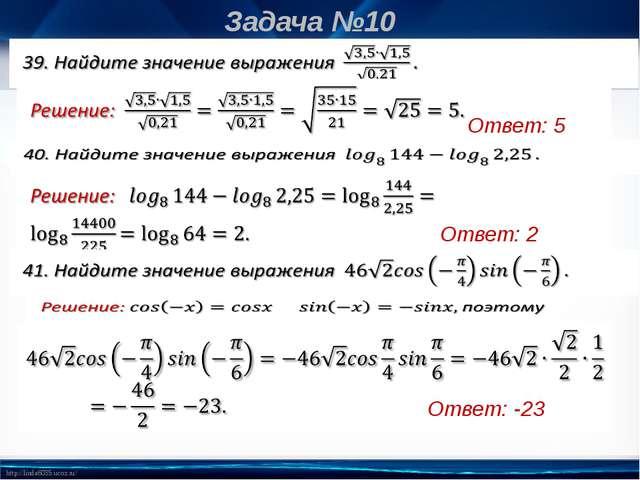 Задача №10 Ответ: 5 Ответ: 2 Ответ: -23 http://linda6035.ucoz.ru/