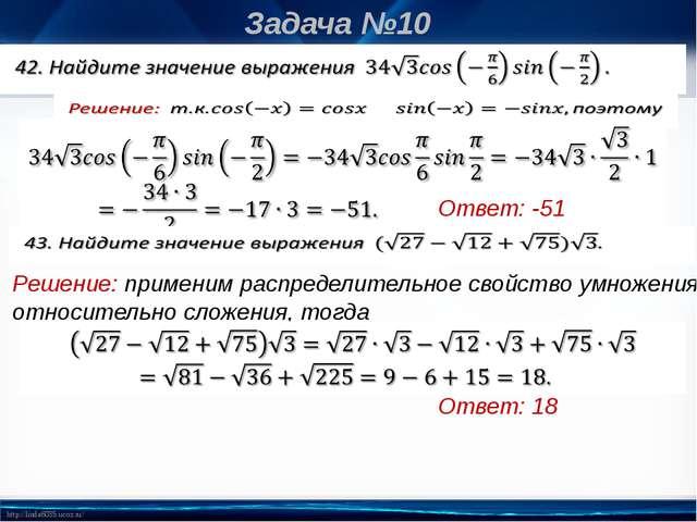 Задача №10 Ответ: -51 Решение: применим распределительное свойство умножения...