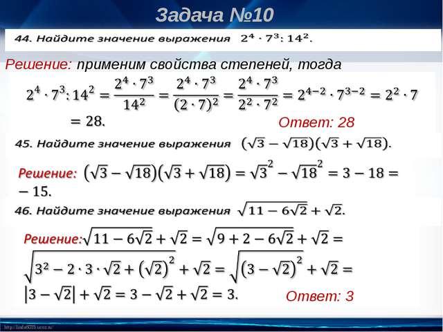 Задача №10 Решение: применим свойства степеней, тогда Ответ: 28 Ответ: -15 О...