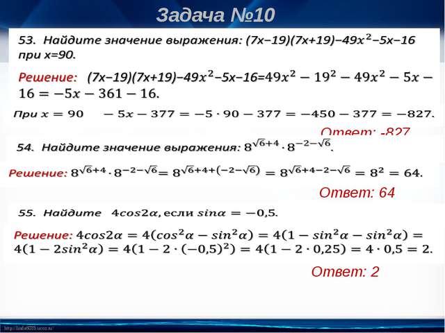 Задача №10 Ответ: -827 Ответ: 64 Ответ: 2 http://linda6035.ucoz.ru/