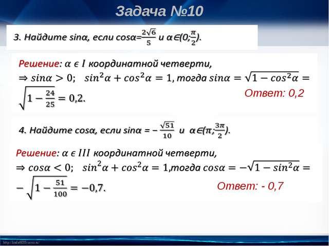 Ответ: 0,2 Ответ: - 0,7 Задача №10 http://linda6035.ucoz.ru/